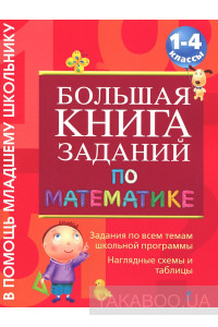 Фото - Большая книга заданий по математике : 1-4 классы