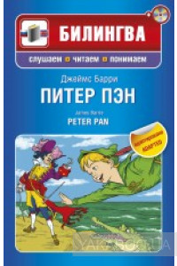 Фото - Питер Пэн / Peter Pan (+ CD-ROM)