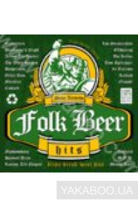 Фото - Сборник: Folk Beer Hits