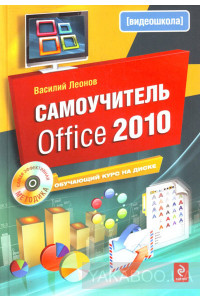 Фото - Самоучитель Office 2010. (+CD)