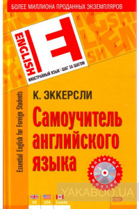 Фото - Самоучитель английского языка / Essential English for Foreign Student (+ CD-ROM)