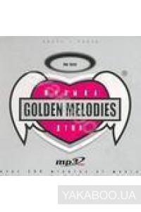 Фото - Сборник: Музыка души. Golden Melodies (mp3)
