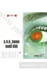 Фото - Сборник: A.T.B. Boom vs. Code 666. Club House / Summer Trance 4 (mp3)