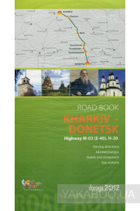 Фото - Kharkiv – Donetsk. Road Book. Highway М-03 (E-40), Н-20