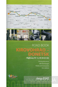 Фото - Kirovohrad – Donetsk. Road Book. Highway М-12, М-04 (Е-50)