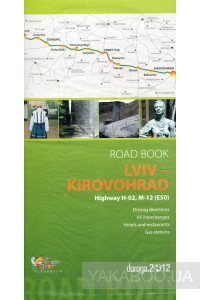 Фото - Lviv – Kirovohrad. Road Book. Highway Н-02, М-12 (Е-50)