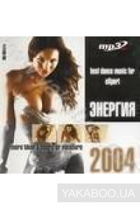 Фото - Сборник: Энергия 2004. Best Dance Music for eXport (mp3)