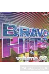 Фото - Сборник: Bravo Hits vol.2 (mp3)