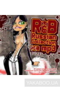 Фото - Сборник: R&B Russian Collection (mp3)