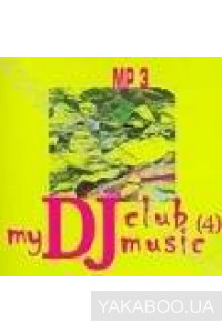 Фото - Сборник: My DJ Club Music 4 (mp3)