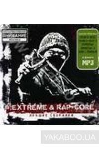 Фото - Сборник: Extreme & Rap-Core (mp3)