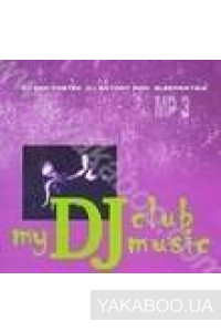 Фото - Сборник: My DJ Club Music (mp3)