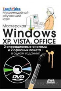 Фото - Мастерская Windows XP, Vista и Office (+ DVD-ROM)