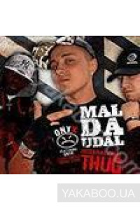 Фото - Mal Da Udal: International Thug