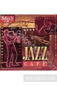 Фото - Сборник: Jazz Cafe (mp3)