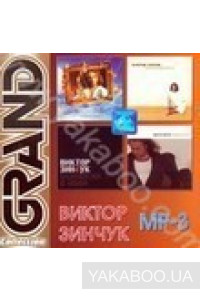 Фото - Виктор Зинчук. Grand Collection (mp3)