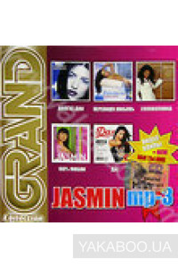 Фото - Jasmin. Grand Collection (mp3)