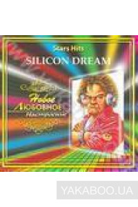 Фото - Silicon Dream: Stars Hits