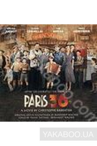 Фото - Original Soundtrack: Paris 36