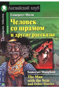 Фото - Человек со шрамом и другие рассказы/The Man with the Scar and Other Stories: Advanced