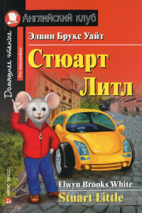 Фото - Стюарт Литл / Stuart Little