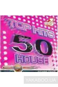 Фото - Сборник: Top Hits 50. House (mp3)