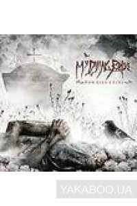Фото - My Dying Bride: For Lies I Sire