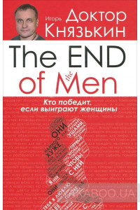 Фото - The End of the Men