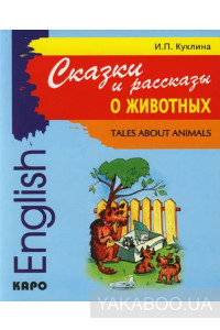 Фото - Сказки и рассказы о животных / Tales about Animals