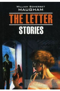 Фото - The Letter. Stories