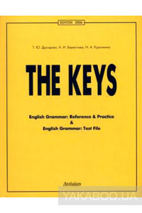 Фото - The Keys: English Grammar: Reference & Practice & English Grammar: Test File