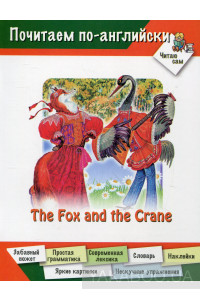 Фото - The Fox and the Crane