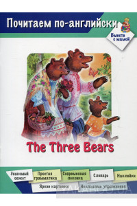 Фото - The Three Bears