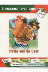 Фото - Masha and the Bear