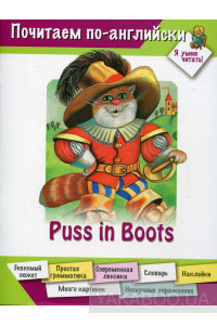 Фото - Puss in Boots