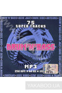 Фото - Сборник: 75 Drum&Bass Super Track (mp3)