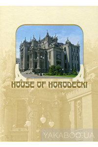 Фото - House of Horodecki