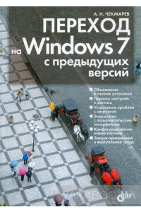 Фото - Переход на Windows 7 с предыдущих версий
