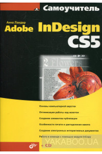 Фото - Самоучитель Adobe InDesign CS5 (+ CD-ROM)