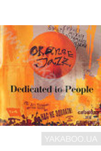 Фото - Сборник: Orange Jazz. Dedicated to People
