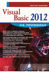 Фото - Visual Basic 2012 на примерах