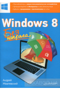 Фото - Windows 8. Без напряга