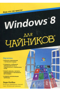 Фото - Windows 8 для чайников