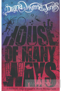 Фото - House of Many Ways
