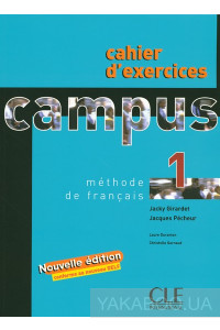 Фото - Campus 1. Cahier D'exercices