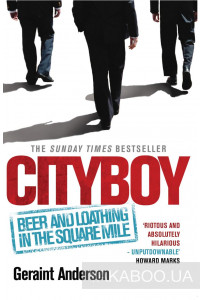 Фото - Cityboy: Beer and Loathing in the Square Mile