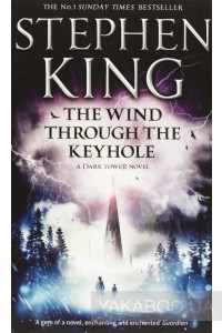 Фото - Wind Through the Keyhole: A Dark Tower Nove