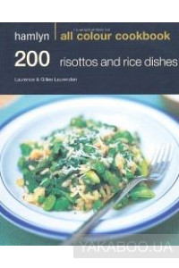 Фото - 200 Risottos & Rice Dishes. (Hamlyn All Colour Cookbook)