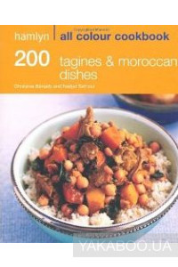 Фото - 200 Tagines and Moroccan Dishes. (Hamlyn All Colour Cookbook)