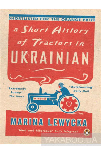 Фото - A Short History of Tractors in Ukrainian